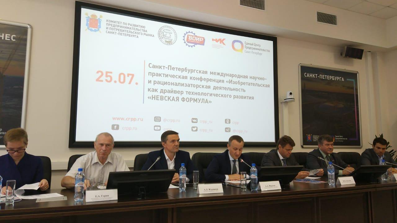 Картинки по запросу Изобретательское движение как драйвер развития экономики и предпринимательства Санкт-Петербурга